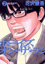 ボーイズ・オン・ザ・ラン 2 (ビッグコミックス)の詳細を見る
