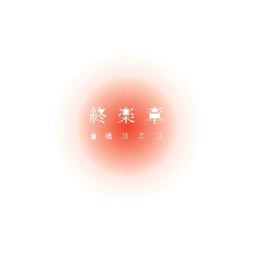 倉橋ヨエコ【夜な夜な夜な】歌詞の意味を徹底解釈!反省文の提出先は?夜から生まれた感情を読み解く...の画像