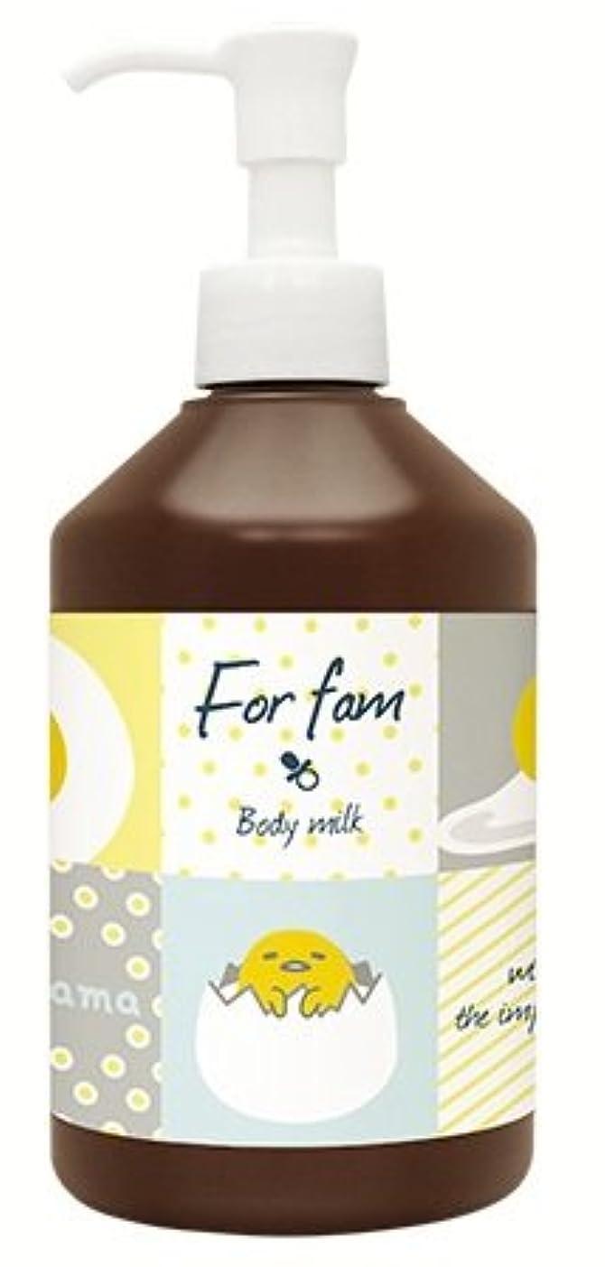For fam(フォーファム) ボディミルク ぐでたまデザイン