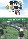 世界・豪華鉄道の旅 イースタン&オリエンタル急行 [DVD]