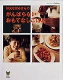 枝元なほみさんのがんばらないおもてなしごはん (オレンジページCOOKING―Smile recipe)