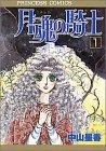 月魂の騎士 / 中山 星香 のシリーズ情報を見る