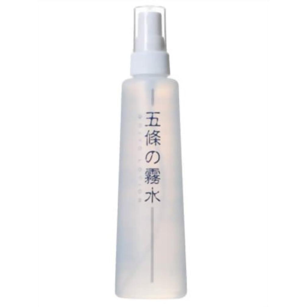 乳白グロークレーター五條の霧水ベーシック(200ml)