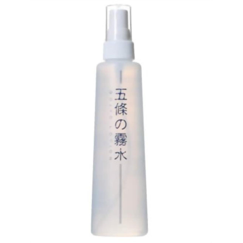 負担放置会う五條の霧水ベーシック(200ml)