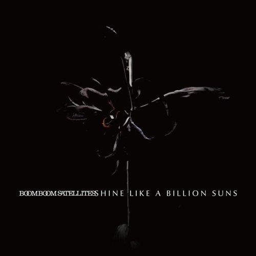 SHINE LIKE A BILLION SUNS(初回生産限定盤)の詳細を見る