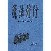 プロマジシャン指南本「魔法修行8」 <クローズアップマジック?手品>