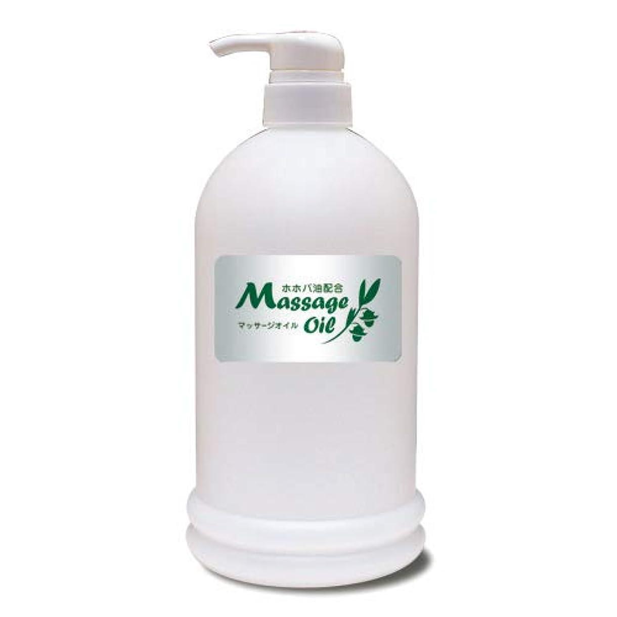 独立したフェリー荒れ地ホホバ油配合マッサージオイル 1Lボトル│エステ店御用達のプロ仕様業務用マッサージオイル 大容量 ホホバオイル