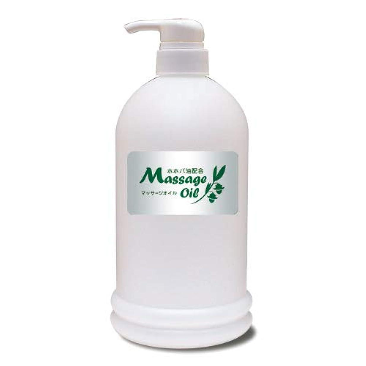 将来の取得航海ホホバ油配合マッサージオイル 1Lボトル│エステ店御用達のプロ仕様業務用マッサージオイル 大容量 ホホバオイル
