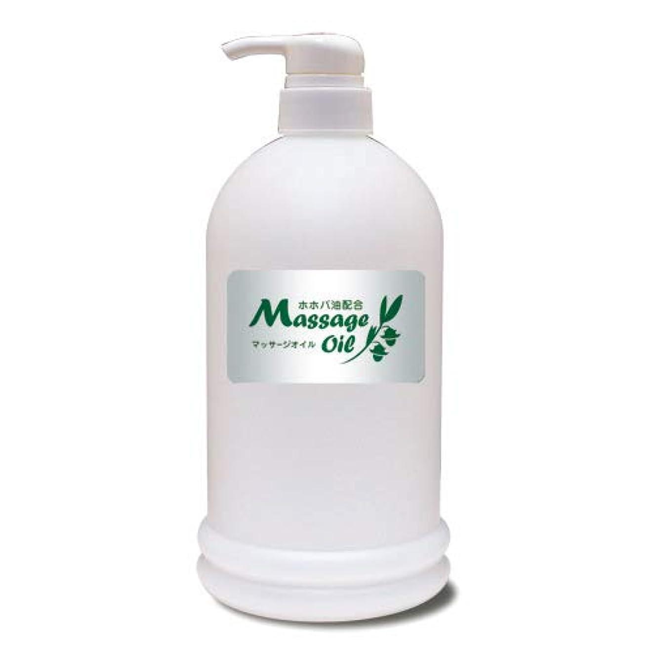 シーン熱望するメジャーホホバ油配合マッサージオイル 1Lボトル│エステ店御用達のプロ仕様業務用マッサージオイル 大容量 ホホバオイル