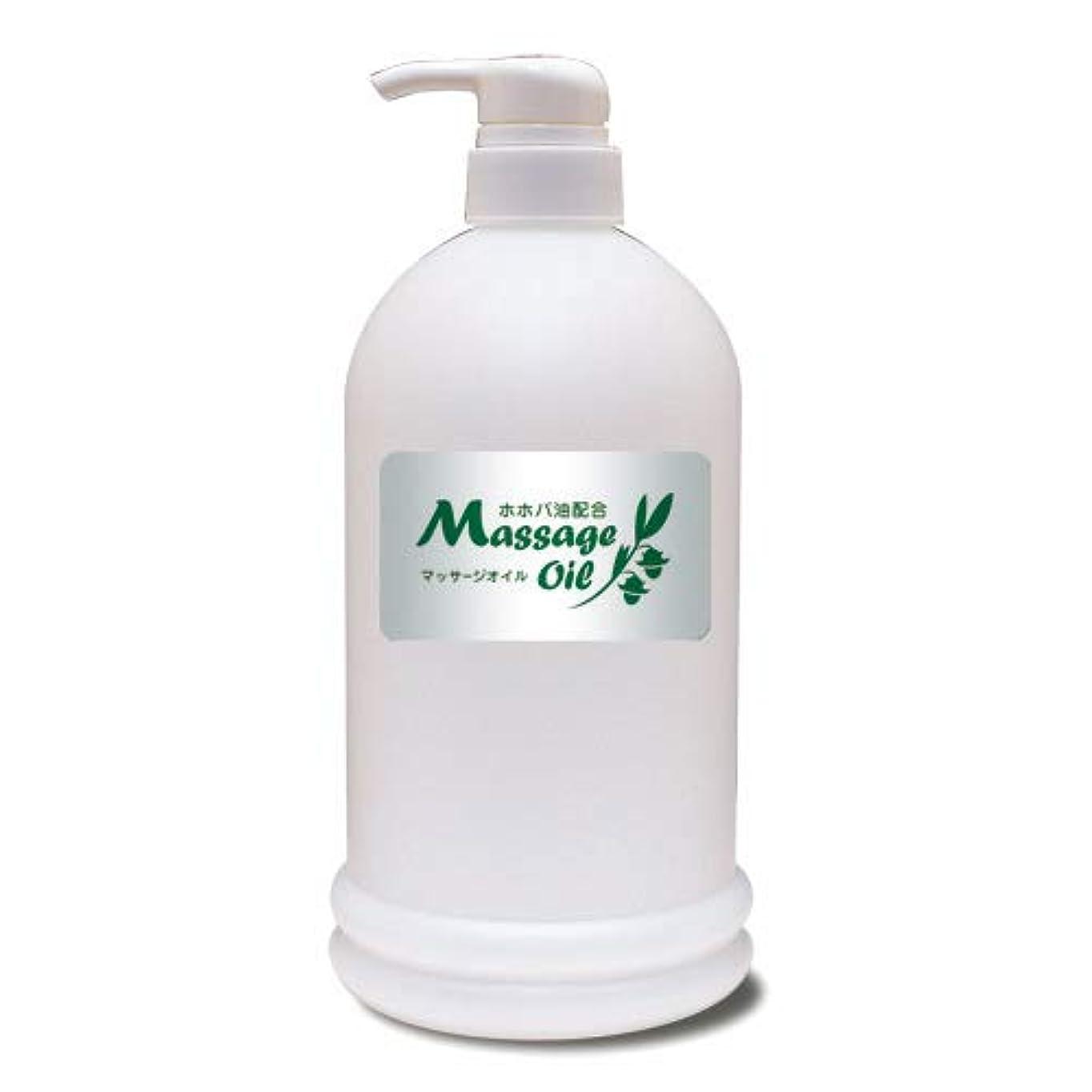 年次肉屋ストレスの多いホホバ油配合マッサージオイル 1Lボトル│エステ店御用達のプロ仕様業務用マッサージオイル 大容量 ホホバオイル