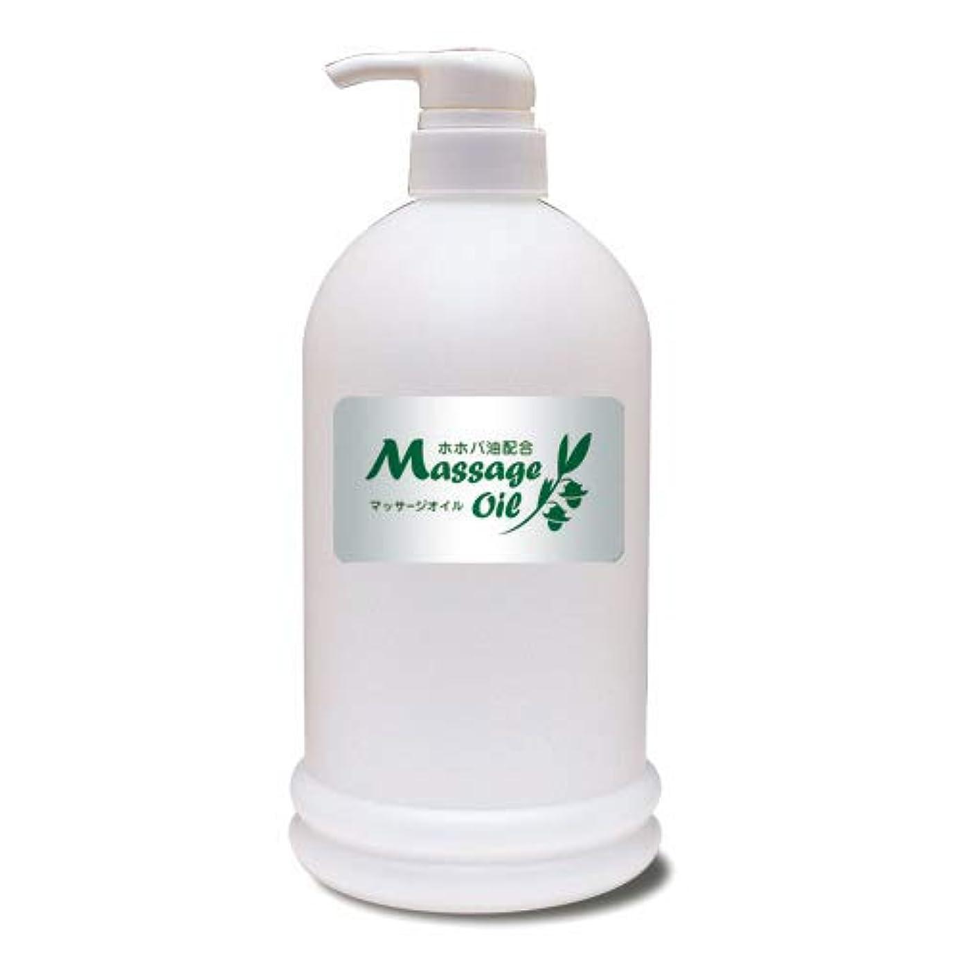 ホホバ油配合マッサージオイル 1Lボトル│エステ店御用達のプロ仕様業務用マッサージオイル 大容量 ホホバオイル