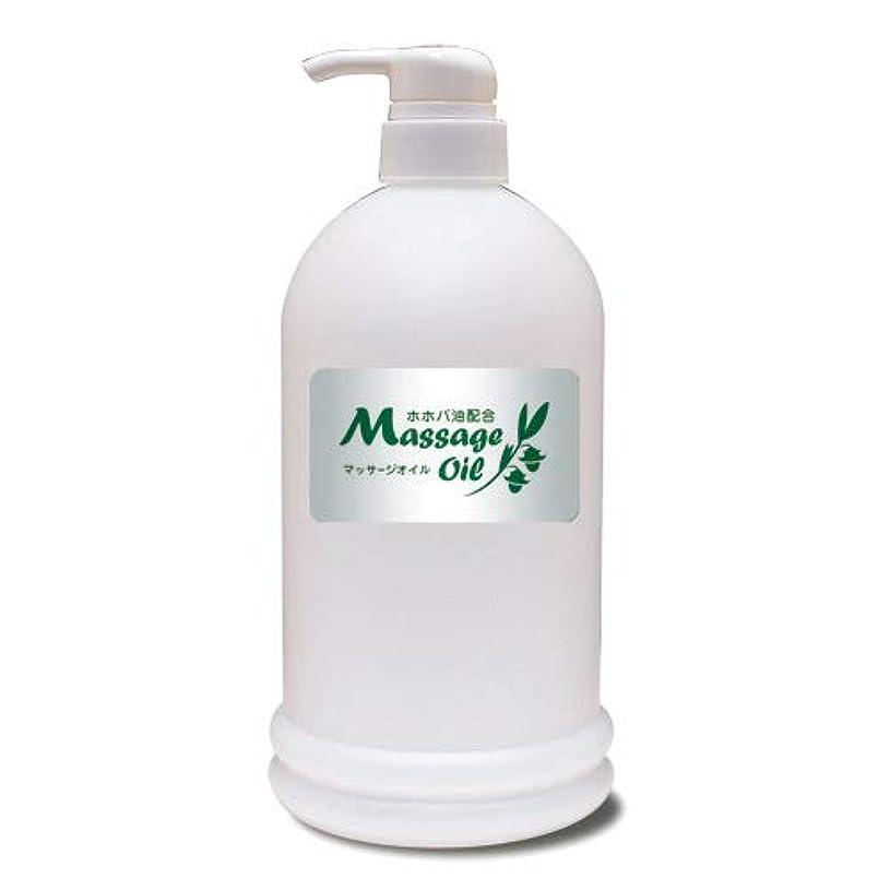 所有権傑出したソーシャルホホバ油配合マッサージオイル 1Lボトル│エステ店御用達のプロ仕様業務用マッサージオイル 大容量 ホホバオイル