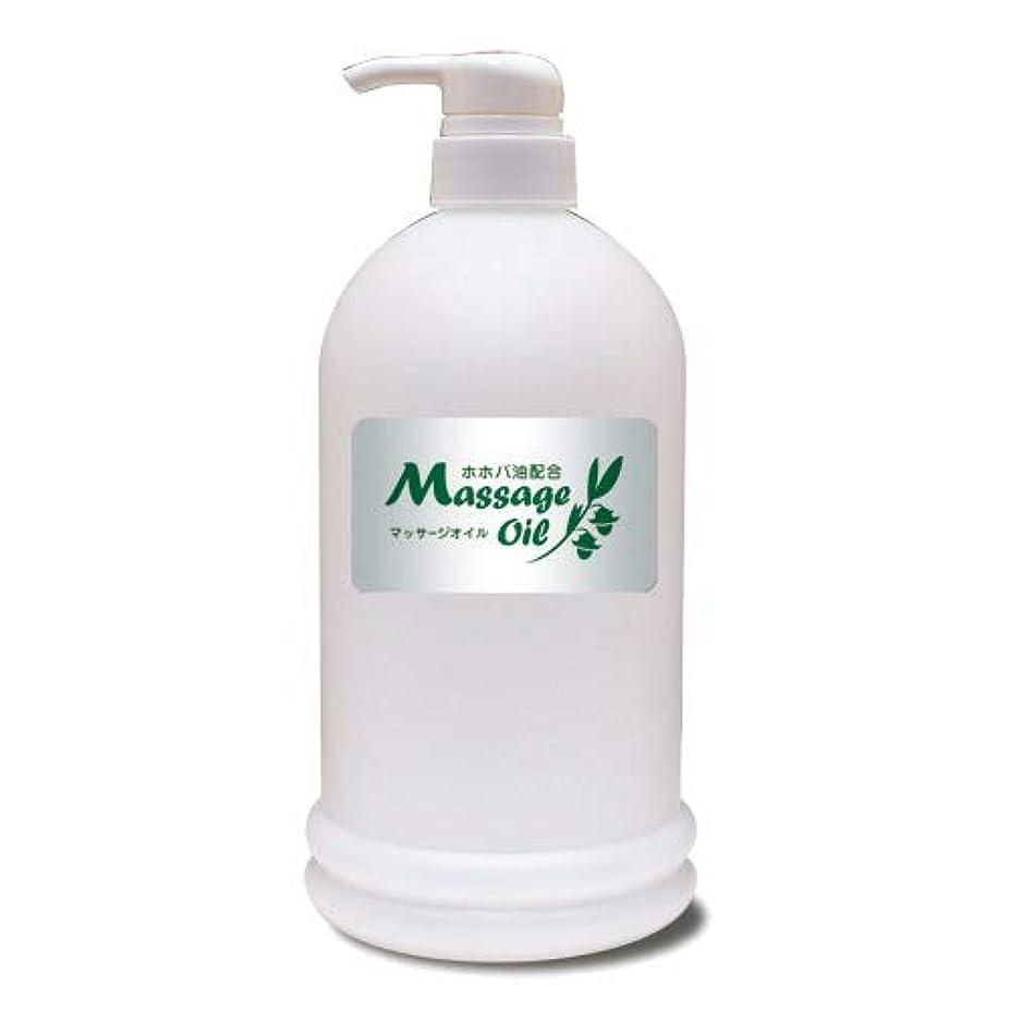 お母さん殺しますそれに応じてホホバ油配合マッサージオイル 1Lボトル│エステ店御用達のプロ仕様業務用マッサージオイル 大容量 ホホバオイル