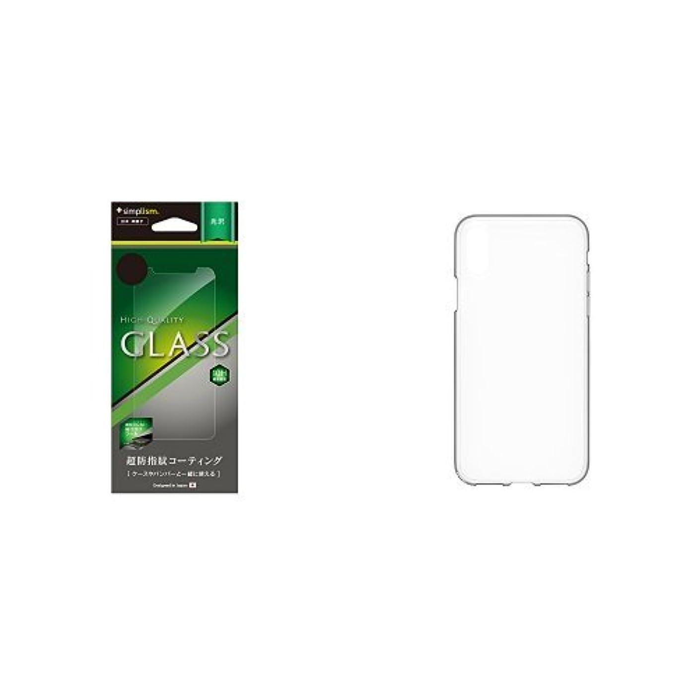 荒れ地抑圧者非武装化Simplism iPhone X 液晶保護 強化ガラス フィルム 光沢【ケースセット】