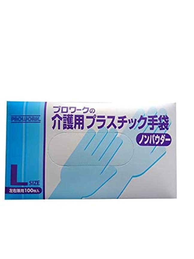 ギャラリー届ける約介護用プラスチック手袋 ノンパウダー Lサイズ 左右兼用100枚入