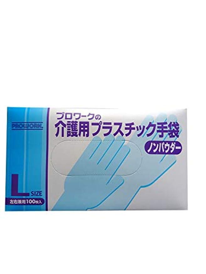 ストレージ代わりに魅力的介護用プラスチック手袋 ノンパウダー Lサイズ 左右兼用100枚入
