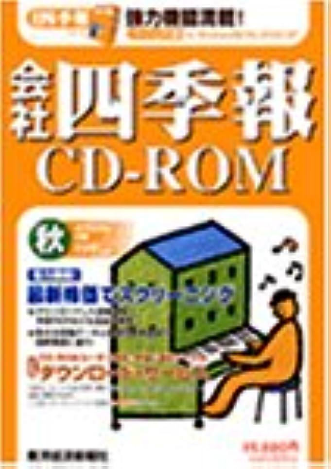 シャンプー住所毎回会社四季報CD-ROM 2004年 秋号
