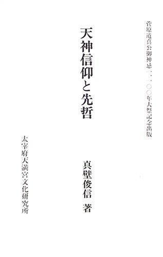 天神信仰と先哲―菅原道真公御神忌一、一〇〇年大祭記念出版
