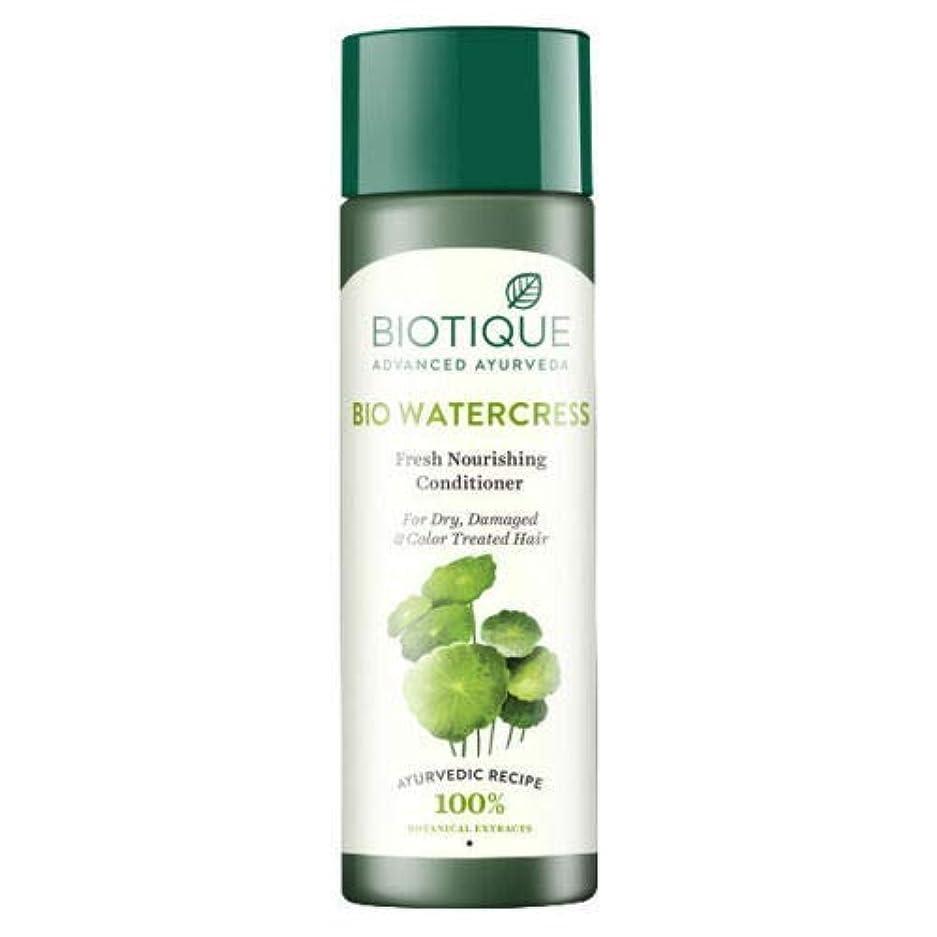 交響曲証明する認知Biotique Bio Water Cress Fresh Nourishing Conditioner 120 ml For Damaged Hairs 傷つけられた毛のためのBiotiqueバイオクレソン新鮮な栄養...