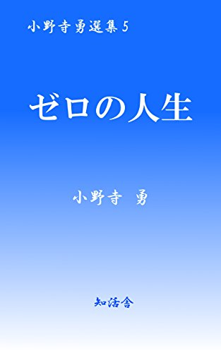 ゼロの人生 小野寺勇選集