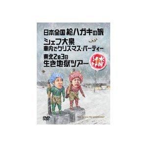 水曜どうでしょう 第13弾 日本全国絵ハガキの旅/シェフ大泉 車内でクリスマスパーティー/東北2泊3日生き地獄ツアー [DVD]