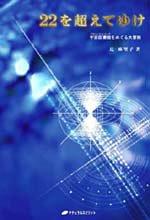22を超えてゆけ ― 宇宙図書館(アカシック・レコード)をめぐる大冒険の詳細を見る