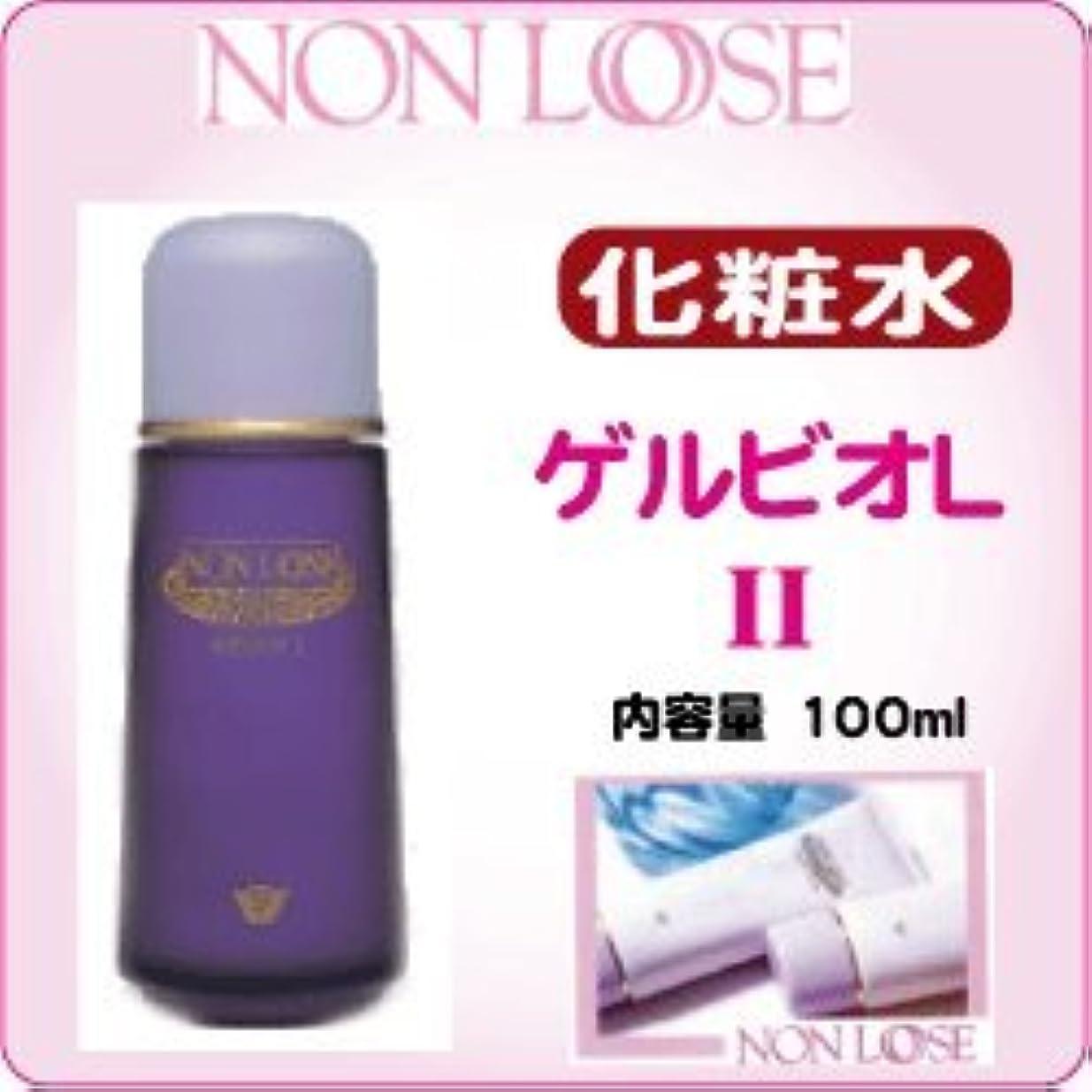 急ぐ活気づける狂乱ベルマン化粧品:ゲルビオL-Ⅱ(100ml)