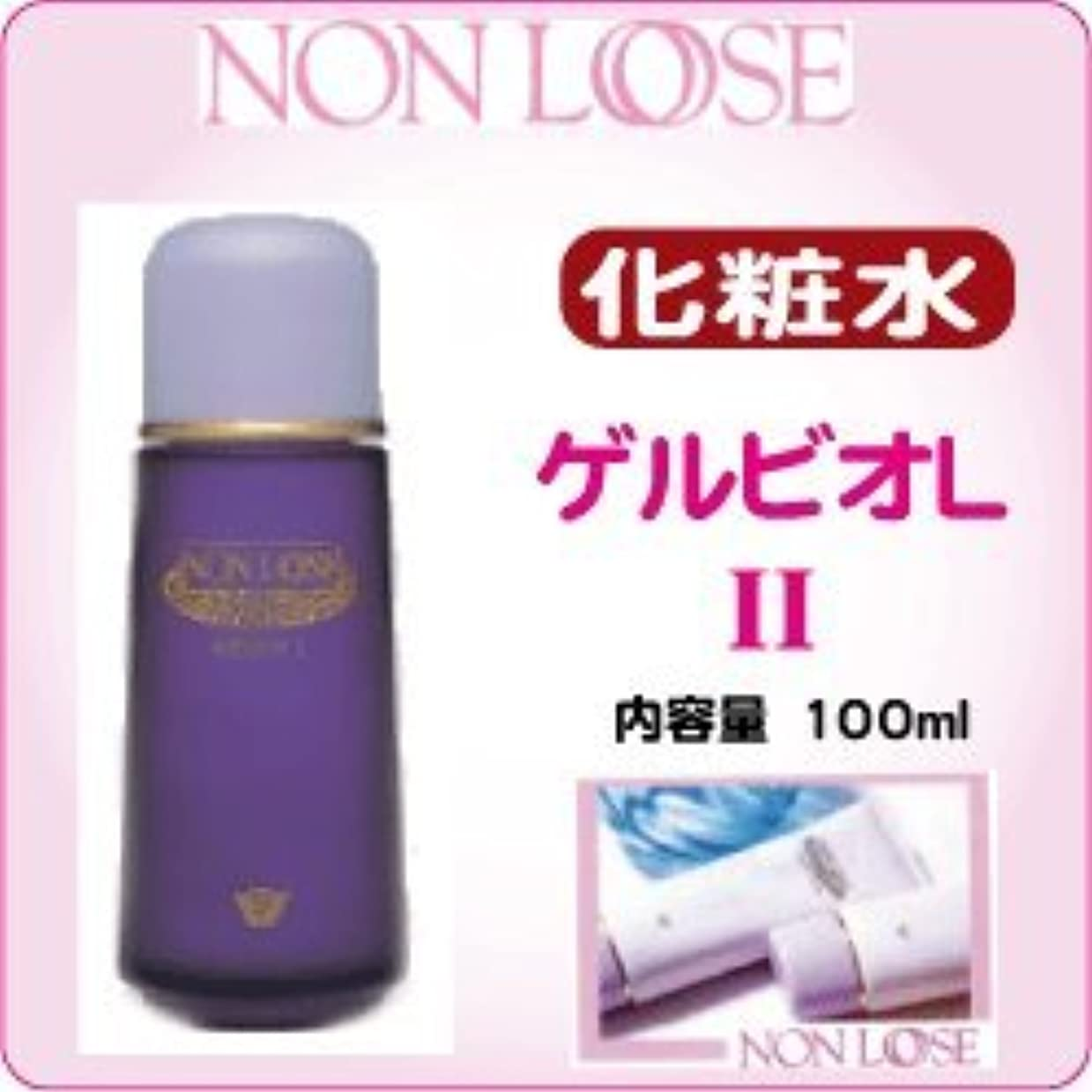 ランチョン自動的に悪化するベルマン化粧品:ゲルビオL-Ⅱ(100ml)