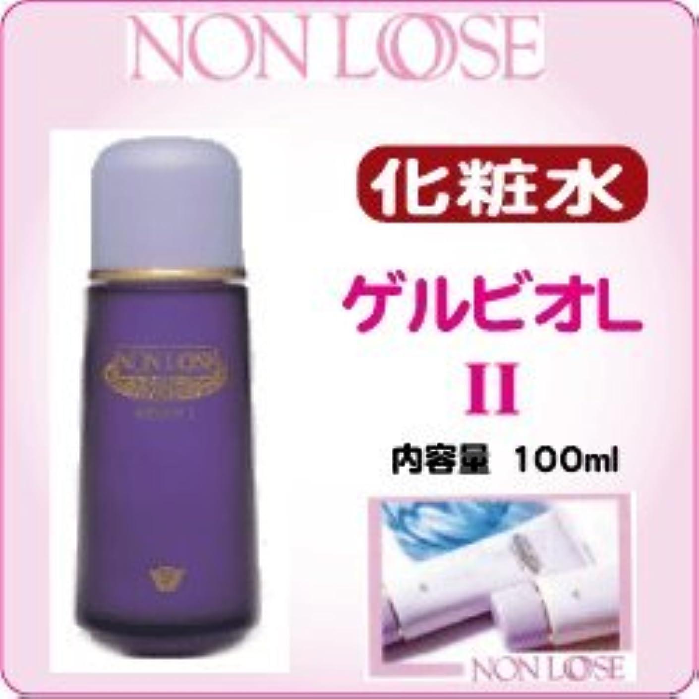 付き添い人柔和エンドウベルマン化粧品:ゲルビオL-Ⅱ(100ml)