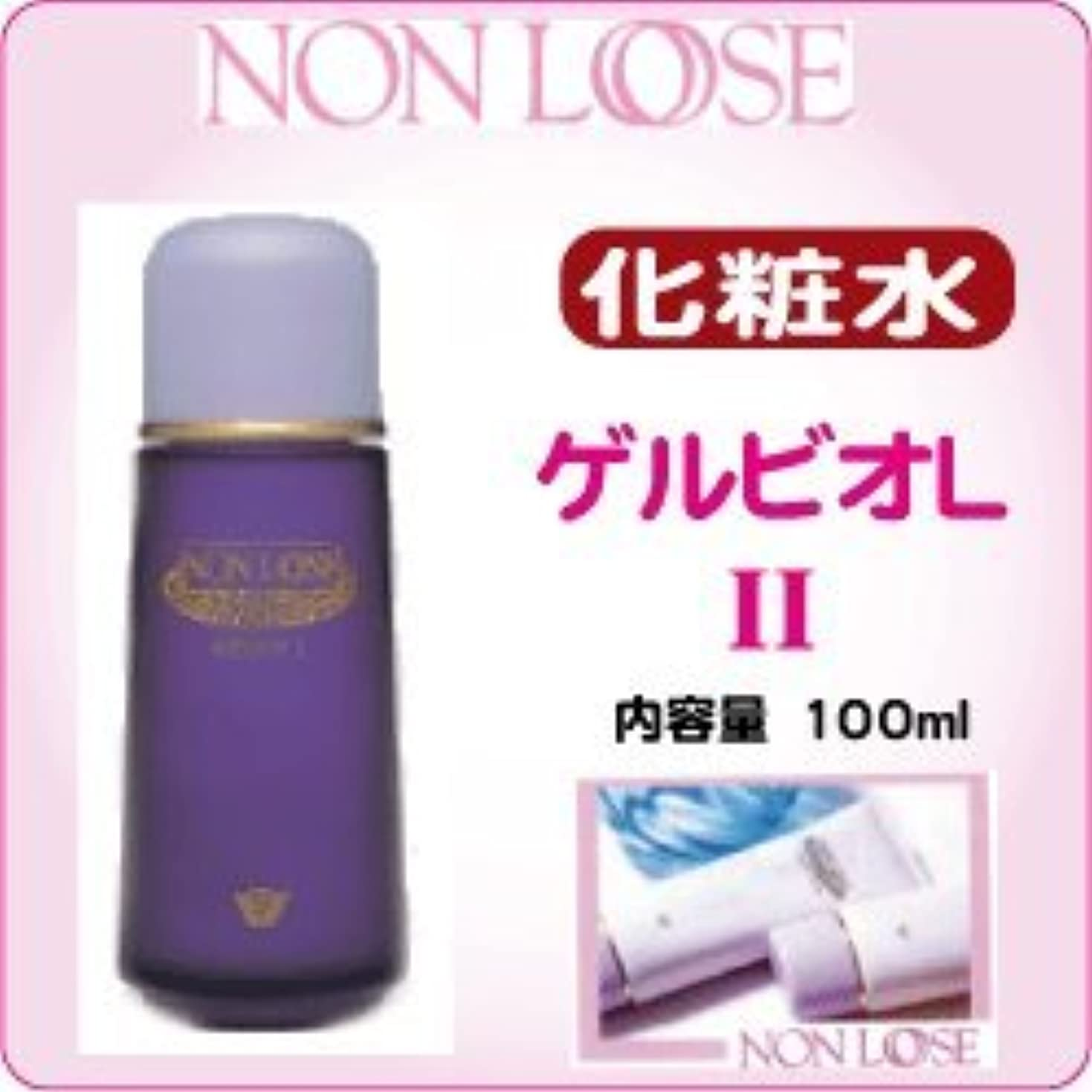 参照明確な疎外するベルマン化粧品:ゲルビオL-Ⅱ(100ml)