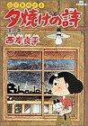 夕焼けの詩―三丁目の夕日 (12) (ビッグコミックス)