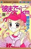 彼まで〓km (8) (マーガレットコミックス (3588))