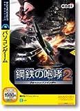 鋼鉄の咆哮 2 ~ウォーシップコマンダー~ (説明扉付きスリムパッケージ版)