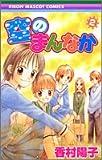 空のまんなか (2) (りぼんマスコットコミックス (1588))