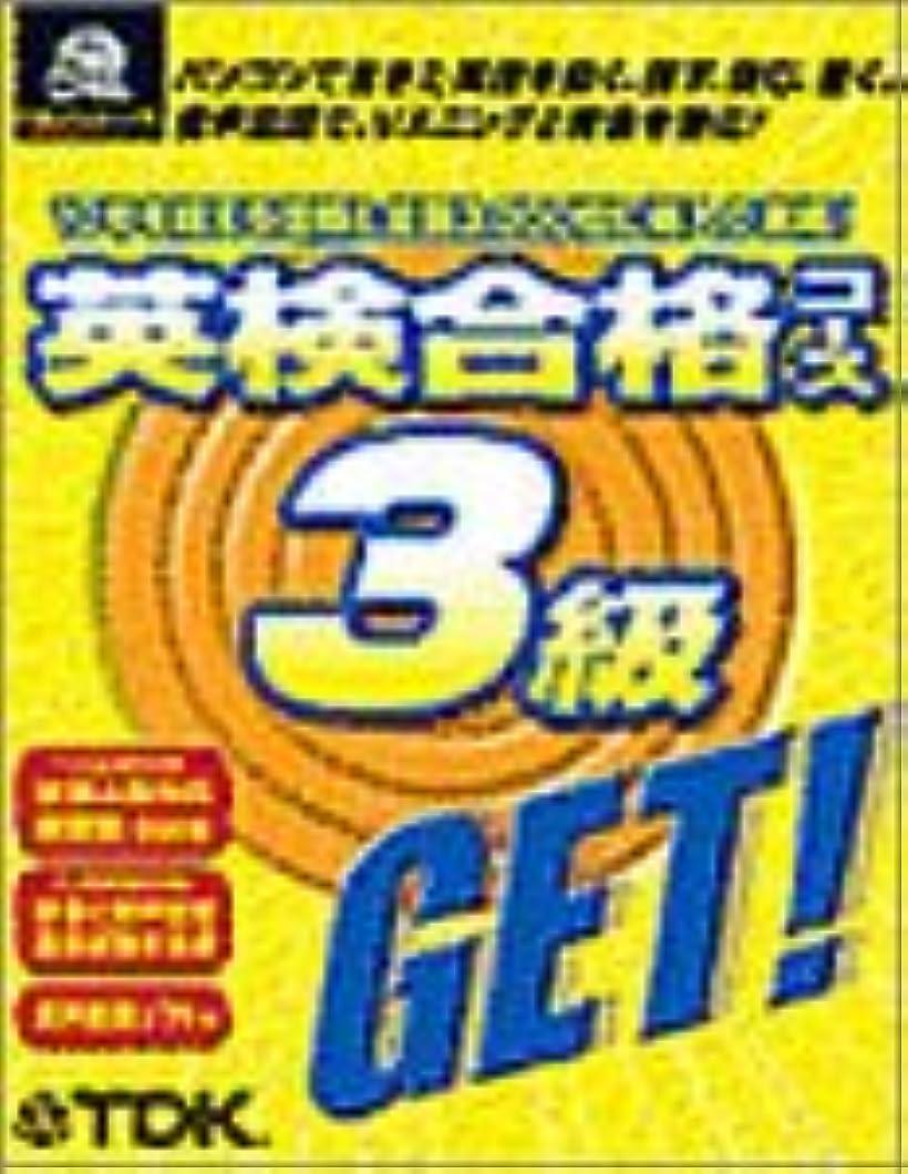 英検合格コース3級(ヘッドセット同梱)