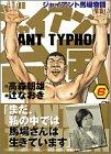 ジャイアント台風―ジャイアント馬場物語 (6) (講談社漫画文庫)