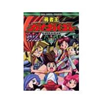 勇者王ガオガイガーコミックアンソロジー (IDコミックス DNAメディアコミックス)