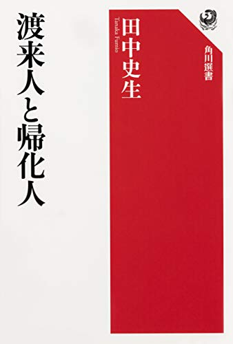 渡来人と帰化人 (角川選書)