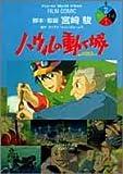 ハウルの動く城 (3) (アニメージュコミックススペシャル―フィルム・コミック)