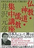 仏教・神道・儒教集中講座