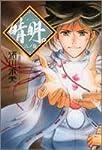 晴明。 (6ノ巻) (眠れぬ夜の奇妙な話コミックス)