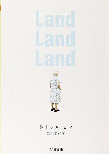 Land Land Land―旅するA to Z (ちくま文庫)