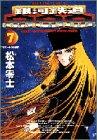 銀河鉄道999 (7) (ビッグコミックスゴールド)