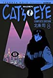 Cat's・eye complete edition 8 (トクマコミックス)