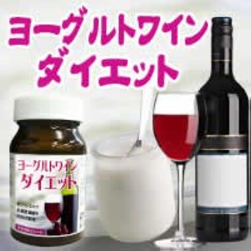 十因子むさぼり食うヨーグルトワインダイエット