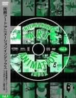 国際アートアニメーションインデックス~広島国際アニメーションフェスティバル傑作選Vol.4 [DVD]