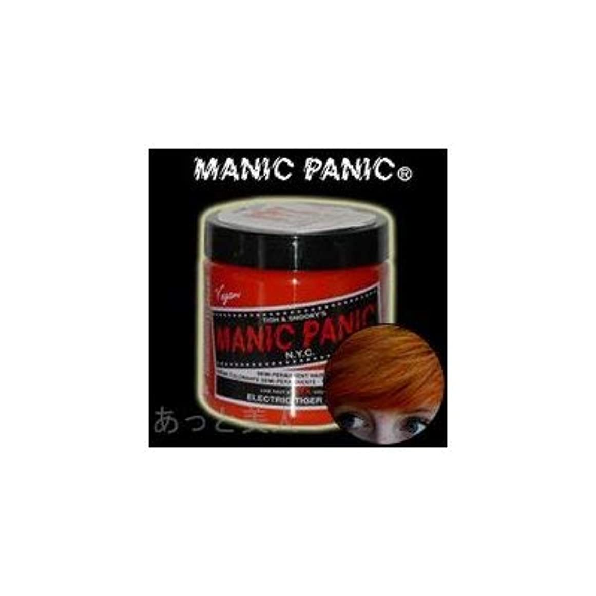 不正化石ショルダーMANIC PANICマニックパニック エレクトリックタイガーリリー(Electric Tiger Lily)