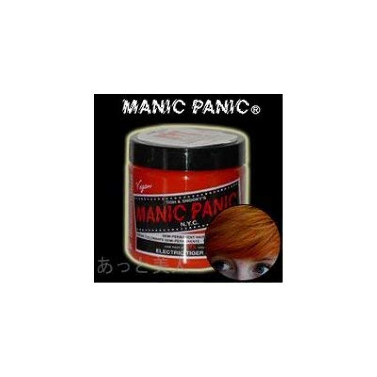 思い出させる秋媒染剤MANIC PANICマニックパニック エレクトリックタイガーリリー(Electric Tiger Lily)