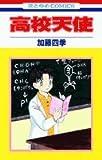 高校天使 / 加藤 四季 のシリーズ情報を見る
