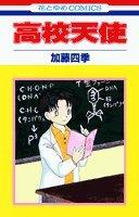 高校天使 第1巻 (花とゆめCOMICS)の詳細を見る
